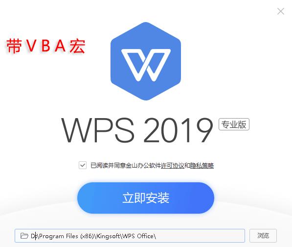 WPS office 2019专业版带VBA 无LOGO 序列号激活