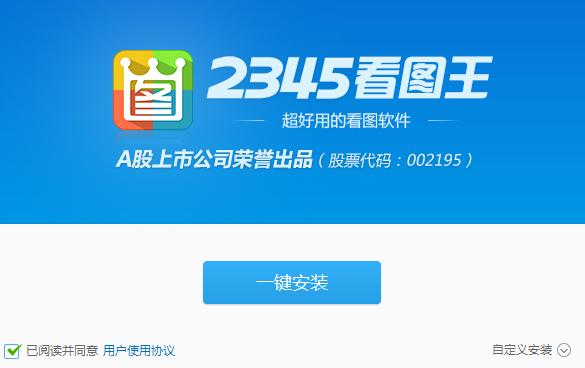 2345看图王 超好用的看图软件 站长一直用