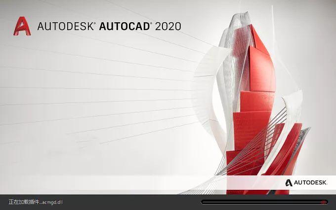 AutoCAD 2020 简体中文精简版 免注册 安装即可使用