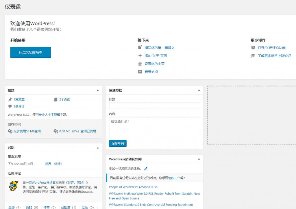 移除或自定义 WordPress 仪表盘欢迎面板