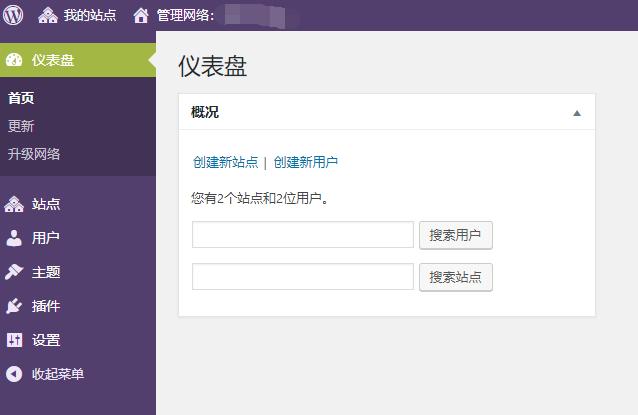 宝塔面板启用WordPress多站点子域名、子目录