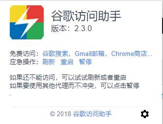 谷歌访问助手v2.3.0!可访问Google搜索、Gmail邮箱、Chrome商店[谷歌浏览器插件]