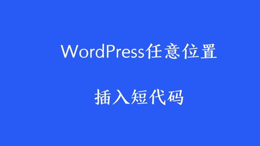 WordPress任意位置插入短代码