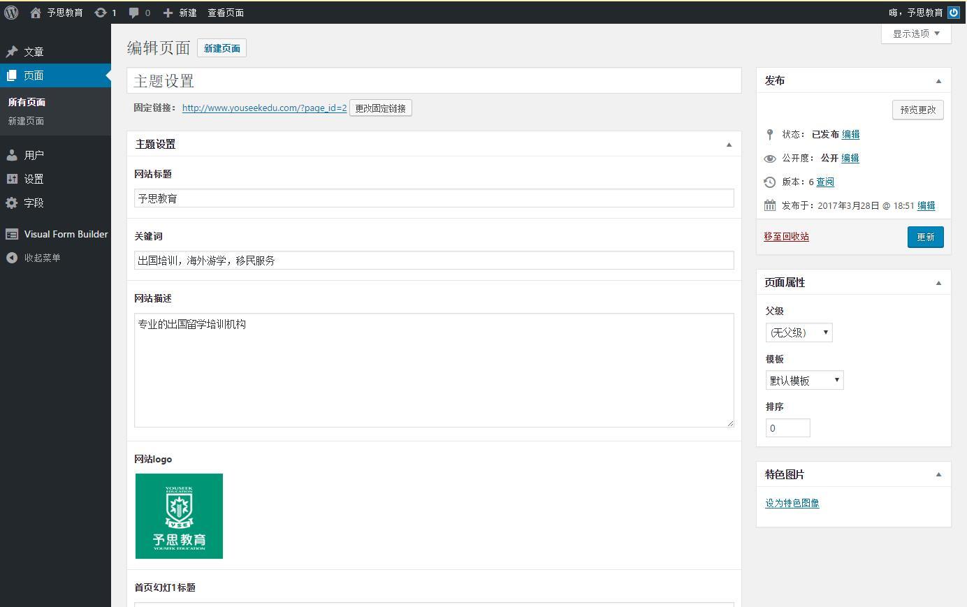 WordPress插件advanced custom fields自定义字段使用教程
